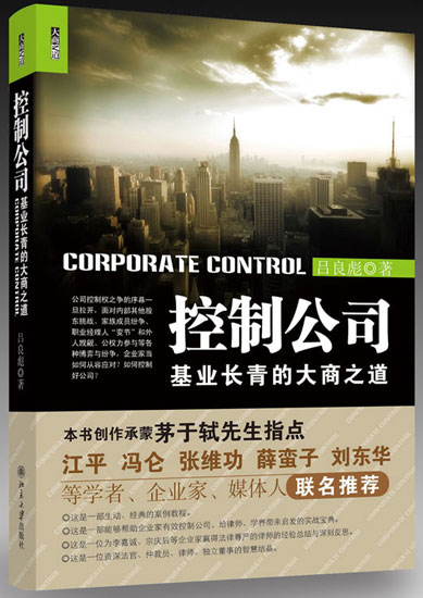[转载]《控制公司鈥斺敾党で嗟拇笊讨馈沸率榉⒉迹2013.01)