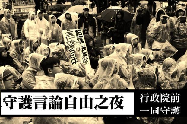 台湾学生的「反媒体巨兽运动」