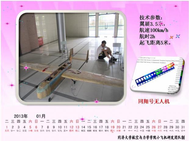 同济大学小飞机团队近年来研制的飞机(集锦-年历)