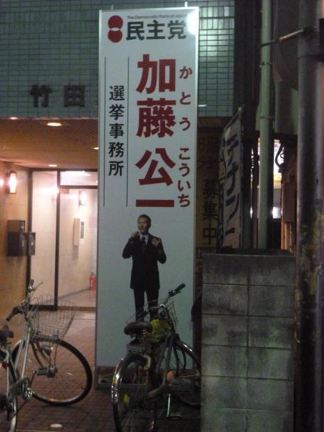 日本大选系列之一——亲访民主党选举事务所