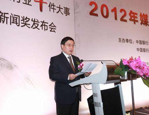 回眸2012年中国银行业十件大事