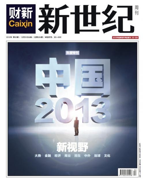 寻找必要条件——财新年刊2013前言