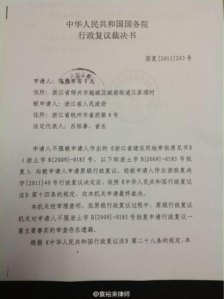 绍兴9位受歧视妇女告赢浙江省政府
