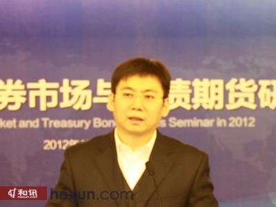 """重产品,轻行情:2012中国债券市场与国债期货研讨会""""演讲"""