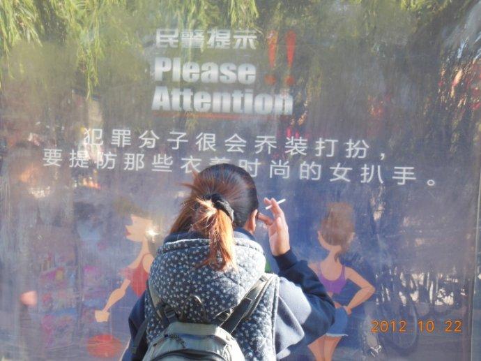 北京女扒手什么样?