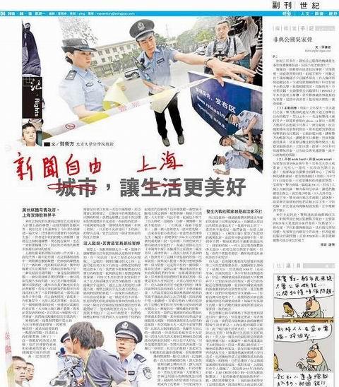 【贺卫方:新闻自由让上海更美好】发表于香港《明报》2010年8月16日
