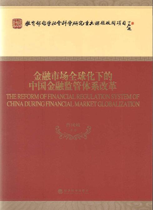 曹凤岐教授等编著的《金融市场全球化下的中国金融监管体系改革》正式出版