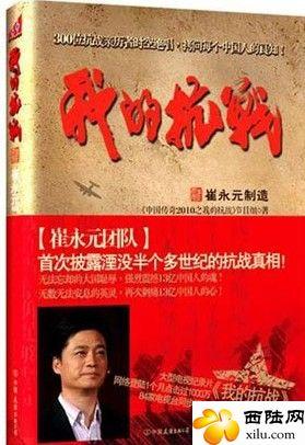 崔永元《我的抗战》严重误读抗联