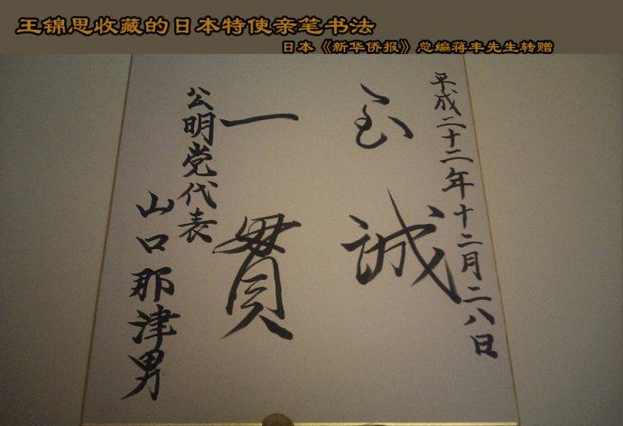 独家披露日本首相信使的亲笔书法