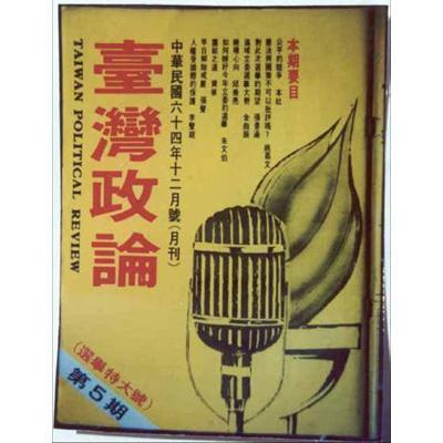 台湾党外杂誌的滥觴:《台湾政论》(台灣七十年代之五)