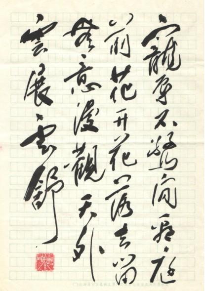 [转载]国际政治学家姜琦晚年书法手稿