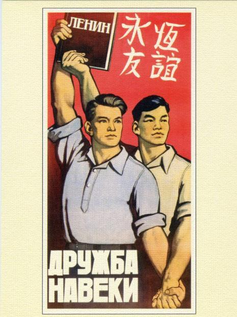 中俄友好与激流险滩