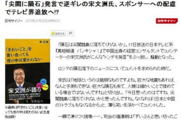 在日本说了句捅马蜂窝的话