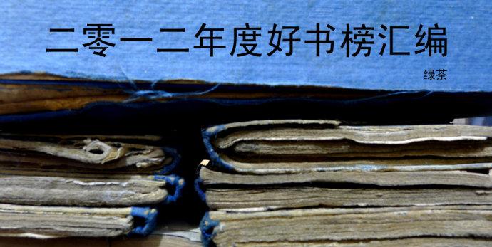 【绿茶书情】二零一二年度国内好书榜汇编