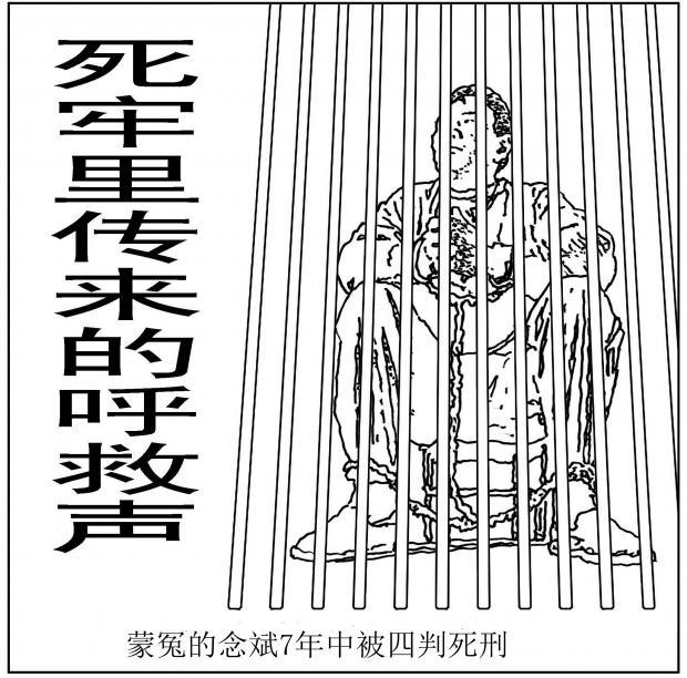 死牢里传来的呼救声——念斌投毒案系列01 死牢里传来的呼救声