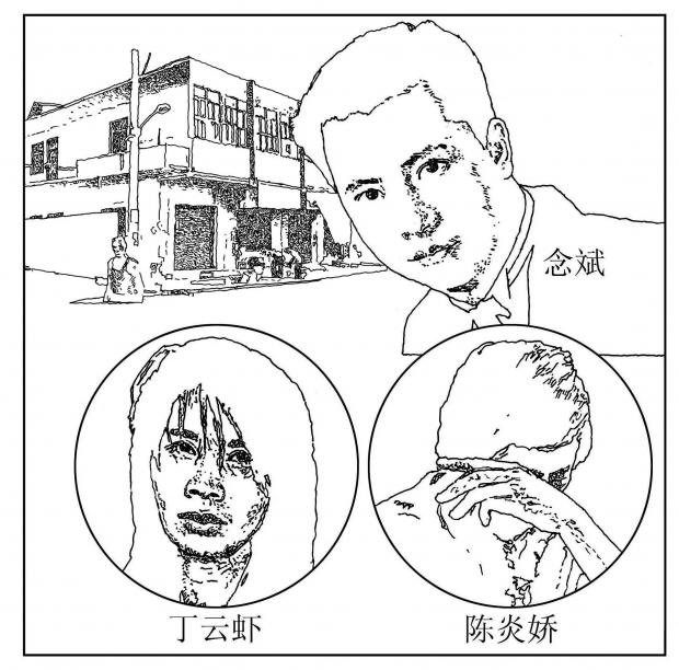 死牢里传来的呼救声 系列04——祸根