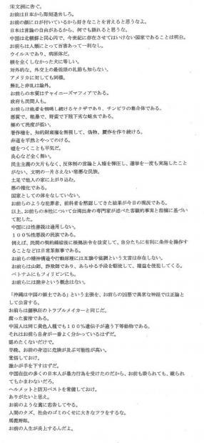 日本右翼分子送来恐吓信