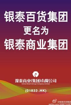 银泰百货集团更名 将强化资源整合