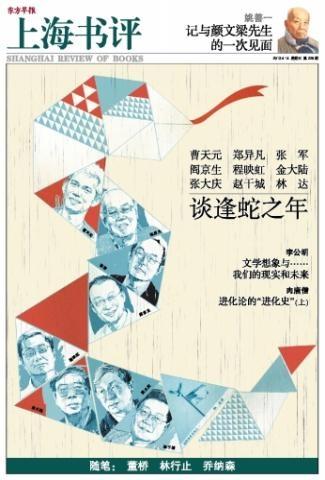 谈逢蛇之年:张军谈1929:危机经济学的诞生
