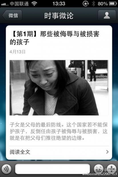 """正式推出了第一期""""时事微论""""(微信号shishiweilun)"""