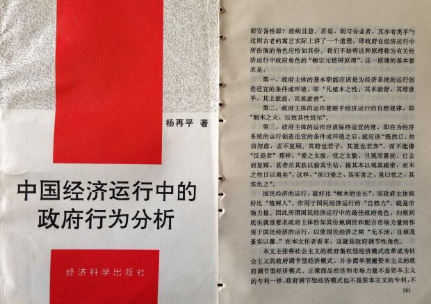 读《种树郭橐驼传》悟政府与市场之关系