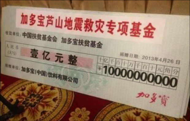 离慈善渐行渐远的中国式捐款