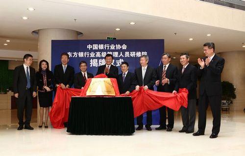 东方银行业高级管理人员研修院揭牌