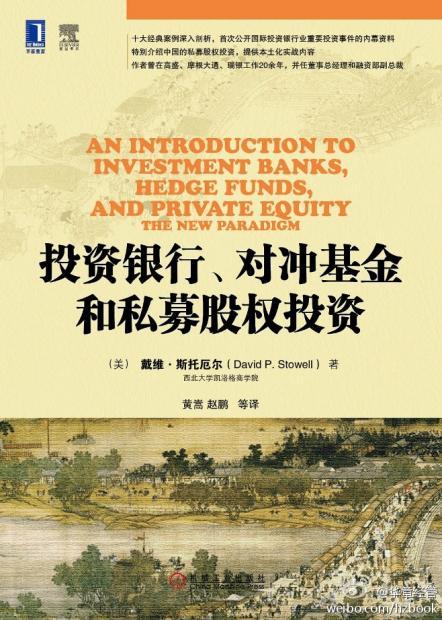 《投资银行、对冲基金和私募股权投资》译者序