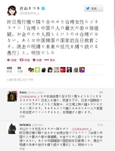 日本政客们几乎把诋毁中国当饭吃