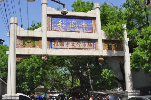兴教寺的未来如北京报国寺?文化搭台,经济唱戏,死去