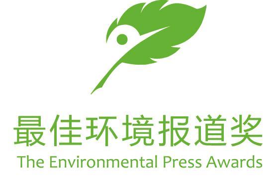 """2013""""最佳环境报道奖""""颁奖典礼和研讨会邀请函"""