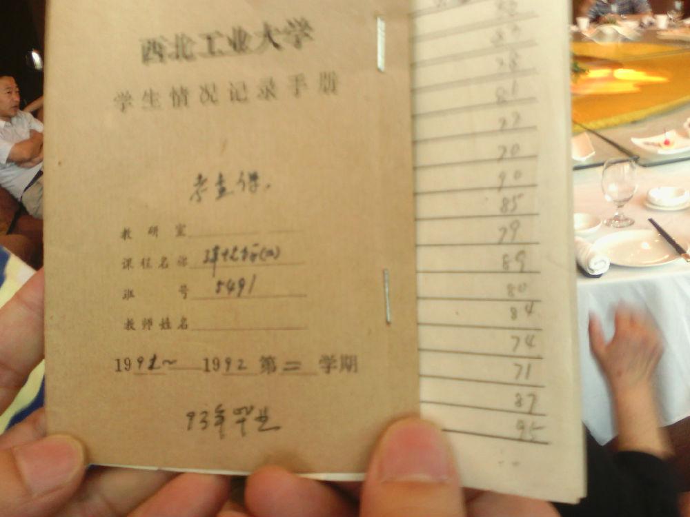 一个保存了22年的成绩记录本