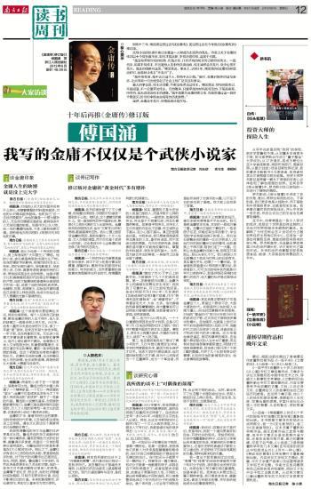 傅国涌:我写的金庸不仅仅是个武侠小说家
