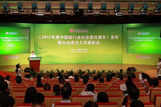 中国银行业社会责任报告发布暨社会责任工作先进表彰会情况简报