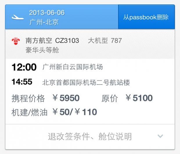 旅行评论:南航787明珠头等舱