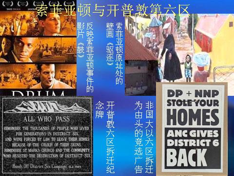 """(中篇三)南非与中国如何""""清除贫民窟"""""""