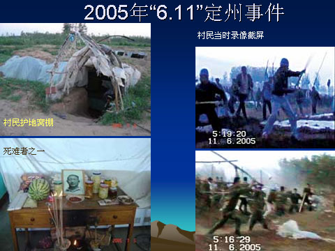 """(中篇四)南非与中国的""""二元土地制度"""""""