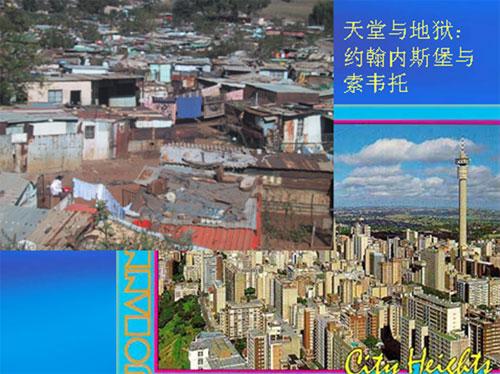 """(中篇二)从南非看中国:""""城里没有贫民窟""""的""""奇迹"""""""