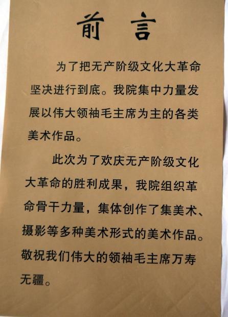 [美术作品]毛主席八次检阅文化革命大军