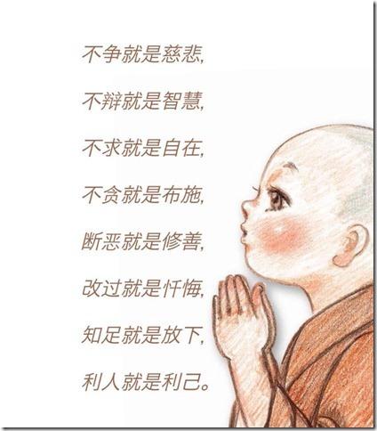 佛法、智慧、与知识