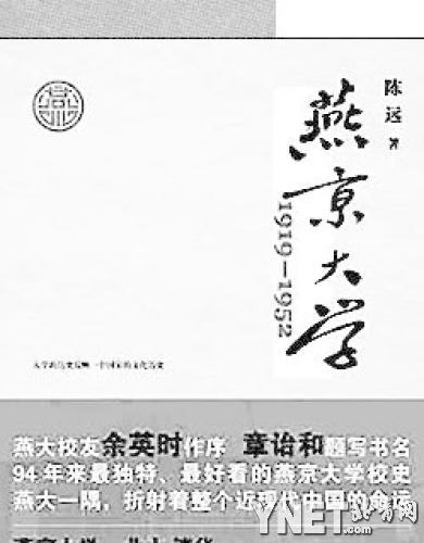 陈远:燕京奇迹 教育再思索