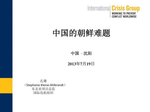 中国的朝鲜难题-PPT