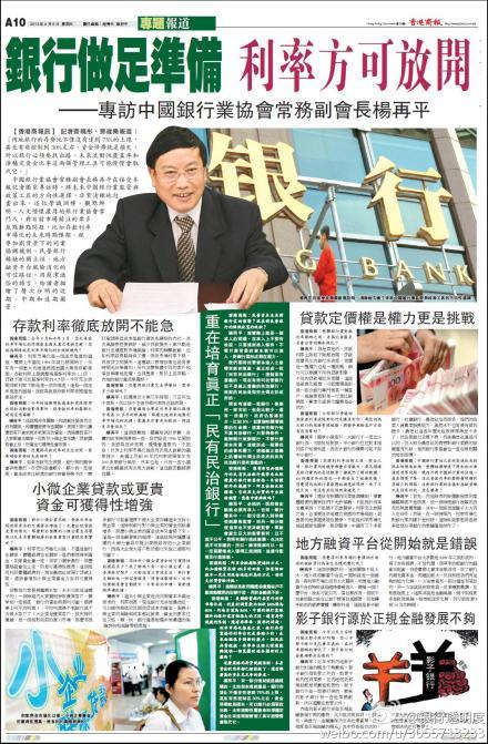 就银行业若干热点问题接受香港商报采访
