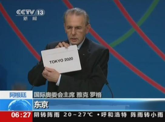 东京靠什么再次承办奥运会?