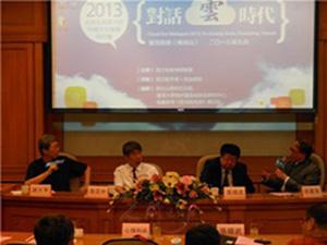 """佛光山举行""""对话云时代之全球化背景下的中华文化传播研讨会"""""""
