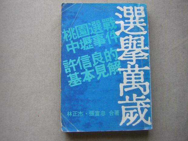 选举万岁(台湾七十年代系列)