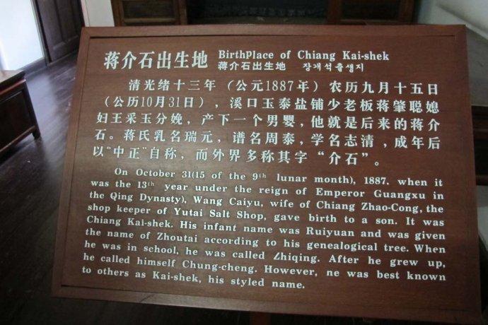 蒋介石故居的风水决定必然败走?