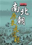 《南北朝原来是这样》台湾版出版!