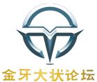 """[转载]《广州日报》报道【金牙大状论坛】之(第一期)中国影响性诉讼之""""从夏俊峰、李"""
