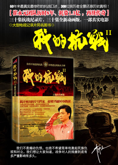 崔永元《我的抗战》续集又犯哪些错误?